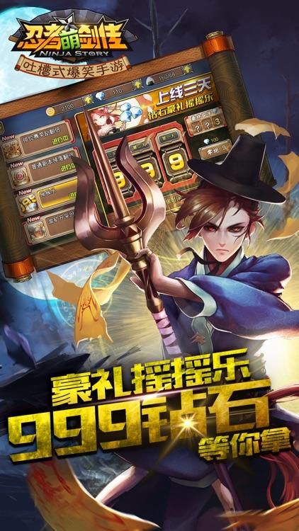 忍者萌剑传-不良人者乱斗忍界 screenshot-3