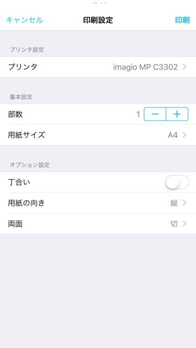 BMLinkSプリント screenshot1