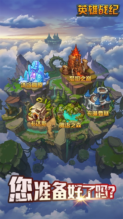 英雄战纪 screenshot-4