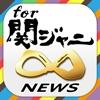 ブログまとめニュース速報 for 関ジャニ∞