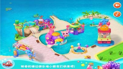 小魔仙游乐场大冒险-智慧谷 儿童趣味培养益智游戏(启蒙游戏) screenshot two