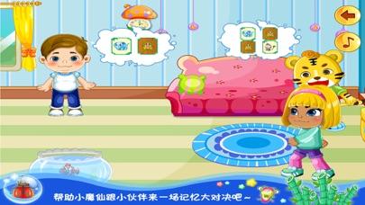 小魔仙记忆翻翻乐-智慧谷 儿童教育启蒙早教游戏(动画益智游戏) screenshot four