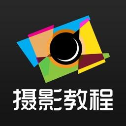 摄影教程 - 单反入门知识,摄影技巧,数码器材评测