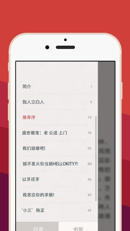 欢乐颂合集—刘涛、蒋欣等主演电视剧同名原著 screenshot-3