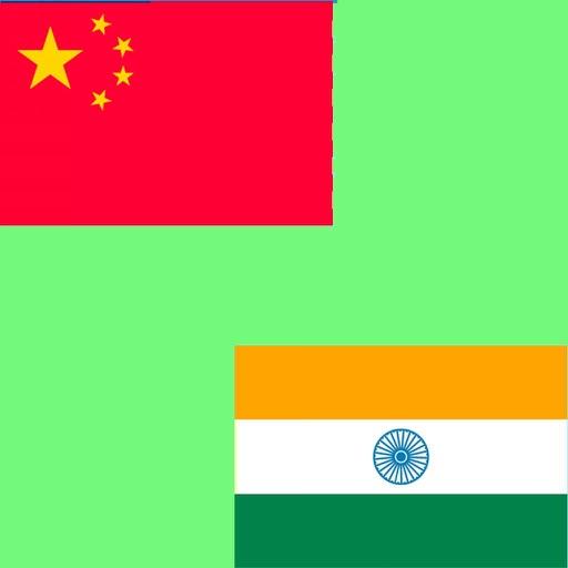 Chinese to Telugu Translator - Telugu to Chinese Language