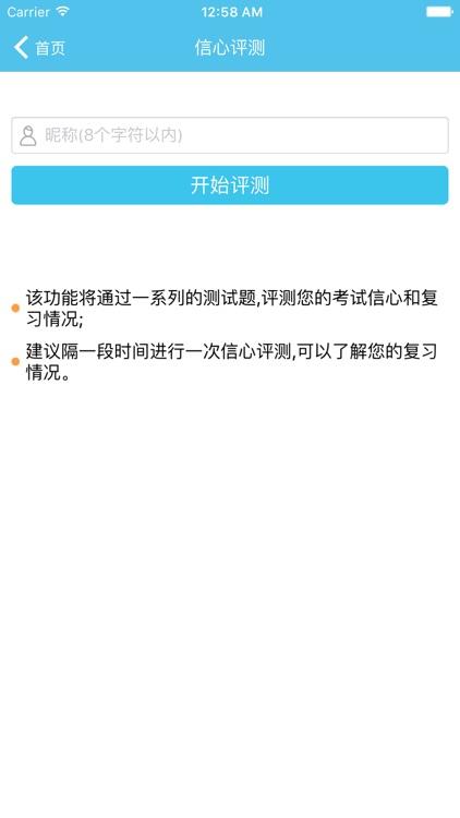 国家公务员考试金牌题库 screenshot-4