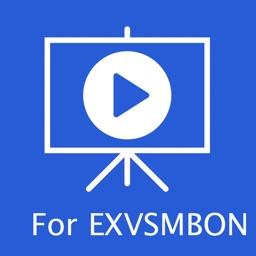 どこでも動画 For 機動戦士ガンダム エクストリームバーサス マキシブースト ON !