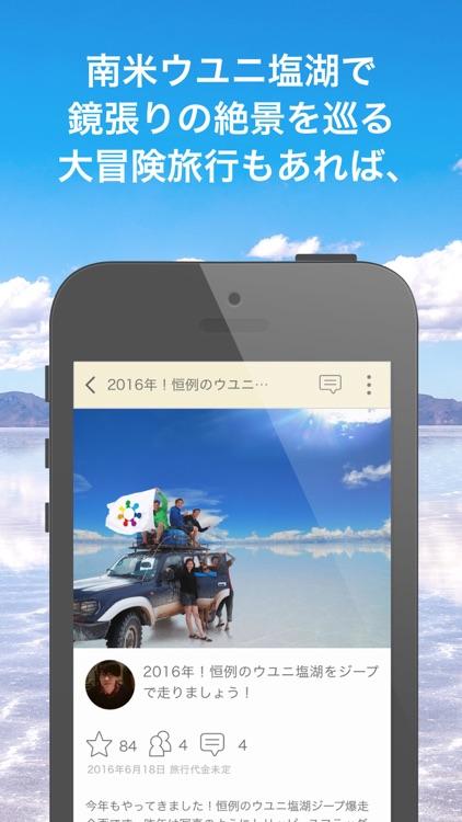 trippiece-みんなで旅する旅行SNSトリッピース