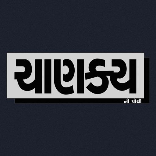 Chanakya Ni Pothi