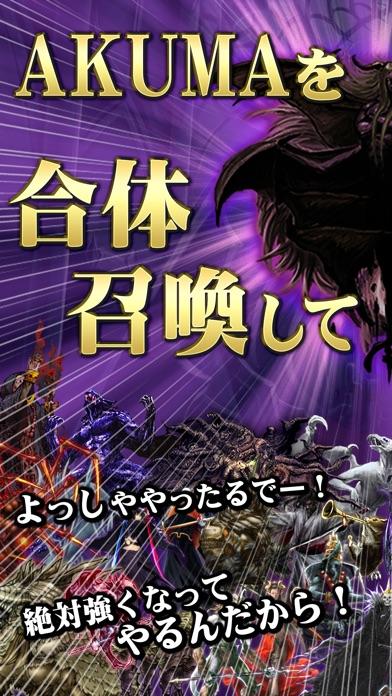 AKUMA大戦 -悪魔を合体召喚して魔王を育成する放置ゲーム-スクリーンショット1