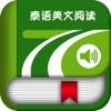 泰语美文阅读 -中泰双语系列经典妙文是您学泰国语的好助手