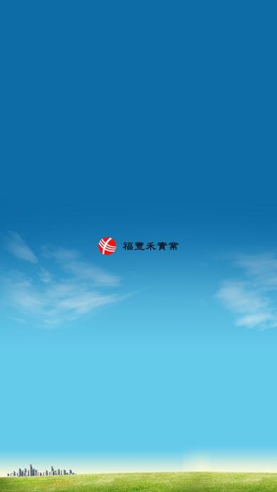 福豐禾屏幕截圖1