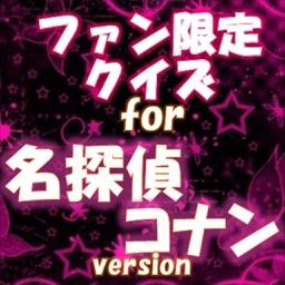 ファン待望のアニメクイズfor 名探偵コナン