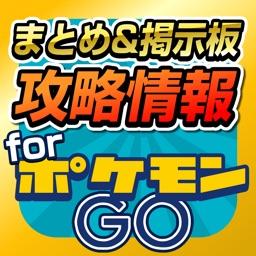 PokeGO Guide for PokemonGO
