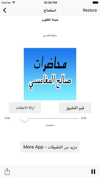 GreatApp for Saleh Al Maghamsi - محاضرات الشيخ صالح المغامسيلقطة شاشة5