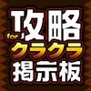 攻略掲示板アプリ for クラクラ(Clash of Clans)