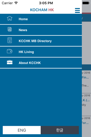 Korean Chamber of Commerce in HK screenshot 1
