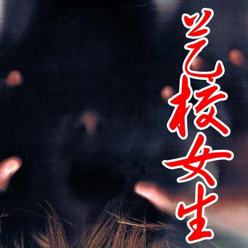 艺校女生-精品有声系列