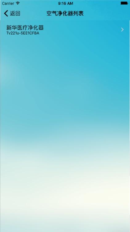 新华医疗净化器蓝牙版 app image
