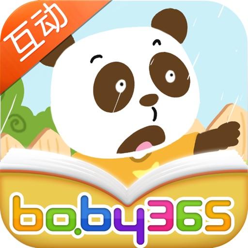 冰雹来了-故事游戏书-baby365