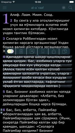 курон узбек тилида mp3