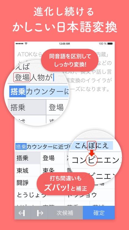 ATOK -日本語入力キーボード screenshot-4