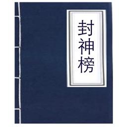 封神榜-中国名著