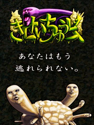 きせいちゅうどく:寄生虫がぞわぞわ蠢く放置ゲームのおすすめ画像1