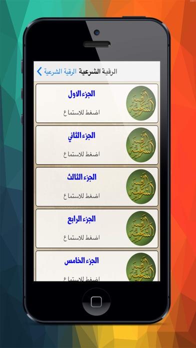 الرقية الشرعية للشيخ مشارى العفاسي بدون نتلقطة شاشة2