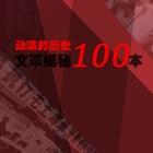 揭秘文革-动荡历史100本[简繁] icon