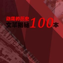 揭秘文革-動蕩曆史100本[簡繁]