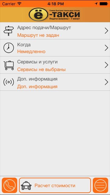 ЯндексТакси  онлайн заказ такси более чем в 50 городах