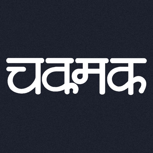 Chakmak
