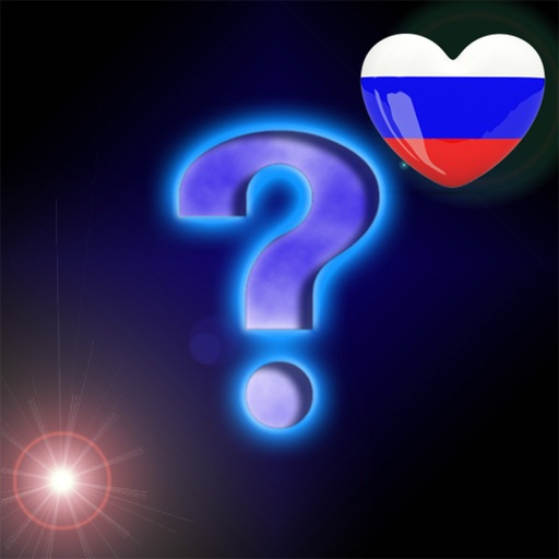 Супер Викторина - русский - игра пустяков