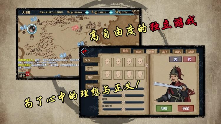 江湖X screenshot-0