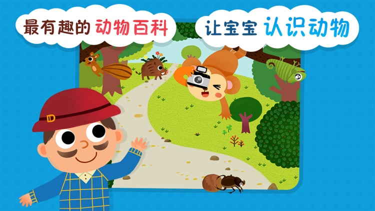 动物小百科-儿童早教宝宝益智启蒙游戏 screenshot-3