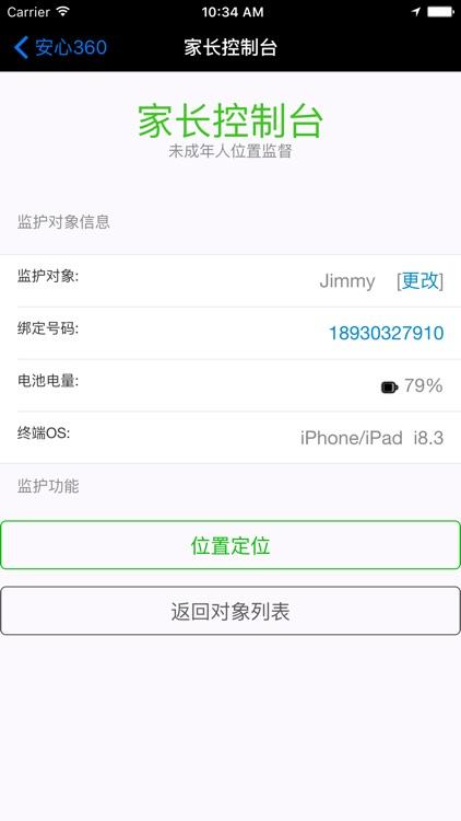 安心360 screenshot-3