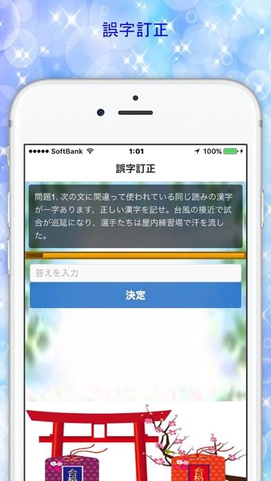 漢字検定4級中学生レベル無料アプリスクリーンショット3