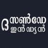 The Sunday Indian  Malayalam