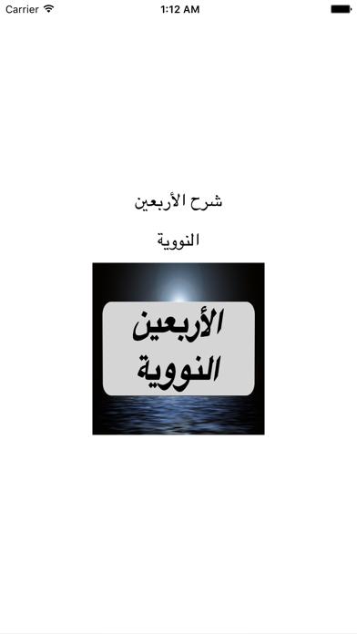 Forty Hadith Nawawi : شرح الأربعين النووية صوتياتلقطة شاشة4