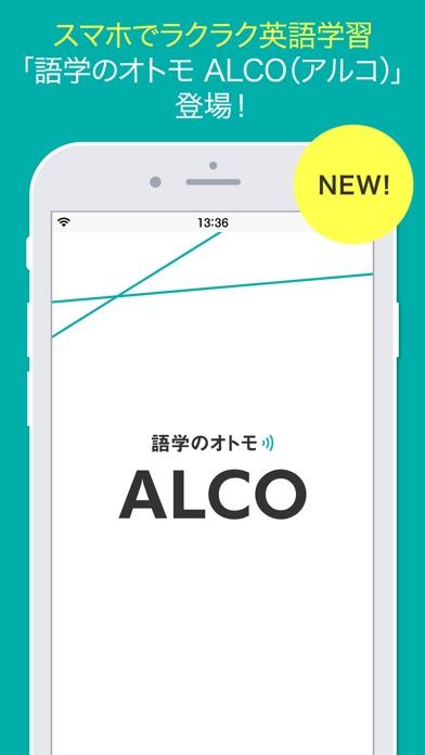 語学のオトモ ALCO[アルコ](アルク)のスクリーンショット1