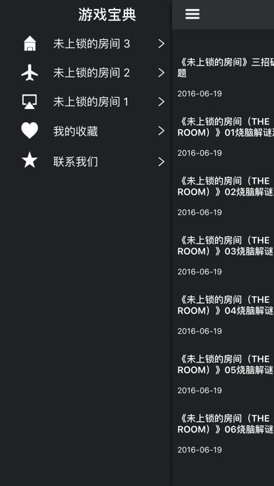 游戏宝典 for The Room 123 密室のおすすめ画像5