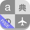 Dictionary Offline Free