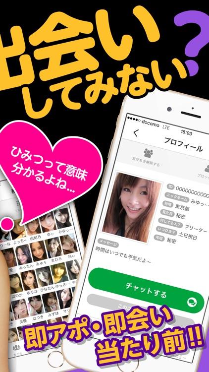 出会い系のひみつトークsnsアプリ