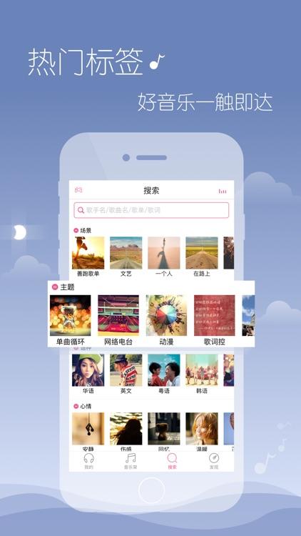 多米音乐Pro screenshot-3
