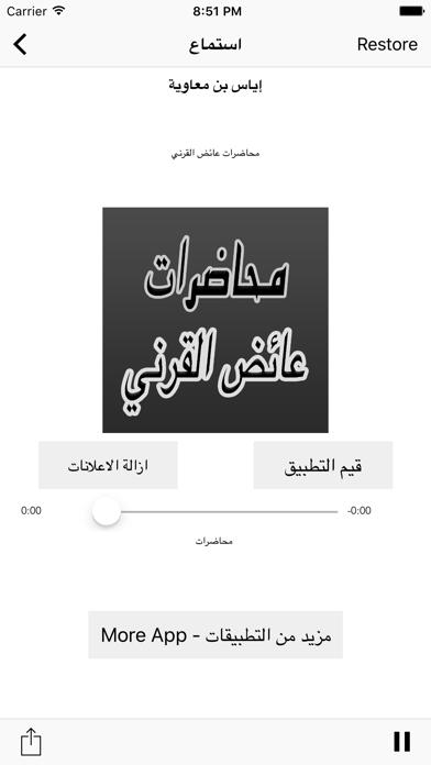 GreatApp for Aid al-Qarni - محاضرات عائض القرنيلقطة شاشة3