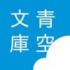 i読書 - 青空文庫リーダー