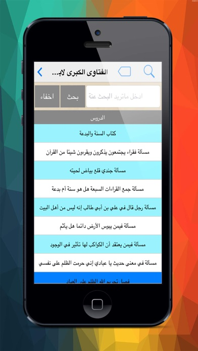 الفتاوى الكبرى لابن تيمية screenshot three