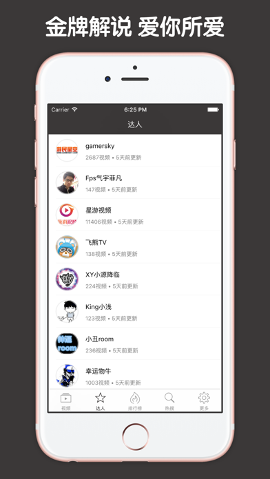 视频直播盒子 For 穿越火线:枪战王者 screenshot two