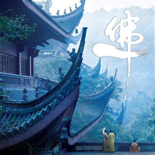 禅悦·佛音佛歌精选·Best of Best Buddha